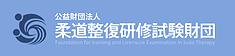 公益財団法人 柔道整復研修試験財団