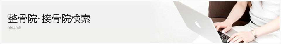 整骨院・接骨院検索|公益社団法人 福岡県柔道整復師会