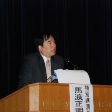特別講演をする馬渡正明先生