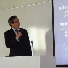 村田副会長講義風景