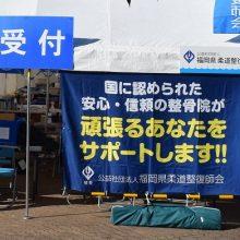 糸島の救護所正面風景