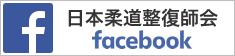 公益社団法人 日本柔道整復師会 Facebook