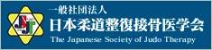 一般社団法人 日本柔道整復接骨医学会