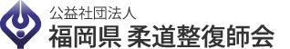 公益社団法人 福岡県柔道整復師会