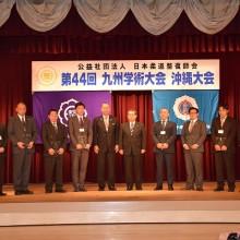 工藤日整会長・平良沖縄県会長と発表者達