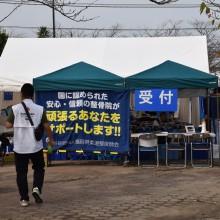 志摩の救護所外観