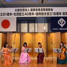 祝賀会に華を添える弦楽四重奏演奏②